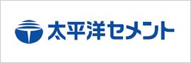 太平洋セメント(株)