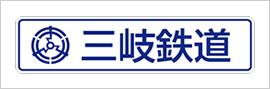 三岐鉄道(株)