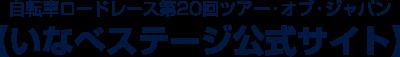 自転車ロードレース第20回ツアー・オブ・ジャパン いなべステージ公式サイト