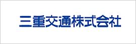 三重交通(株)
