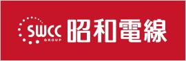 昭和電線ケーブルシステム株式会社