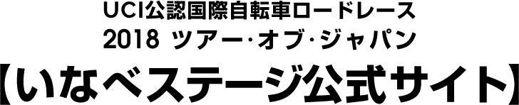 2018ツアー・オブ・ジャパン いなべステージ公式サイト